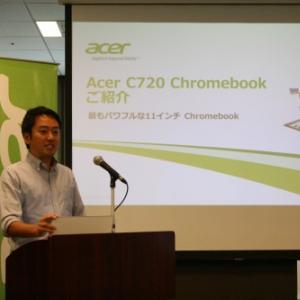日本エイサーのChrome OS搭載ノートパソコン『Chromebook C720』発表会レポート 個人向けは未定