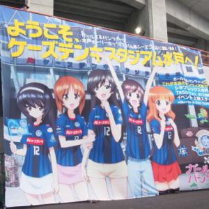 スタジアムでも「パンツァー・フォー!」 『ガールズ&パンツァー』とサッカーJ2水戸ホーリーホックのコラボでイベント実現