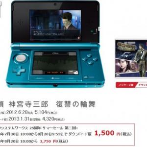 【3DS】アークシステムワークス25周年サマーセール第2弾 期間限定で最大65%OFF!!