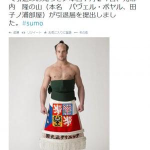 お相撲さんの隆の山(パヴェル・ボヤル)が引退届を提出!