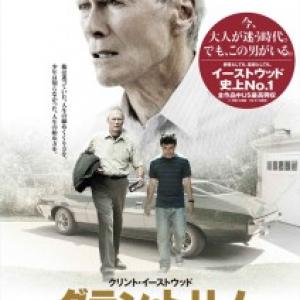 【クリント・イーストウッド】衝撃の結末を描いた映画『グラン・トリノ』