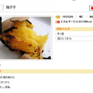 「焼き芋で逮捕!」カルビーのサイトにおもしろレシピが掲載 そのほか簡単レシピも紹介
