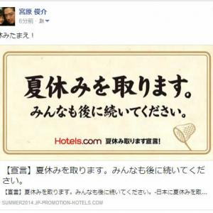 空気を読んで夏休みが取りにくい日本のサラリーマン 「夏休み取ります!」宣言をしてみんなで休もう
