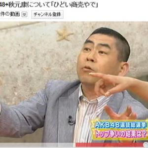 AKB48総選挙で桂南光「ひどい商売やで! 宗教とかねぇ」と批判 そのままCMへ……
