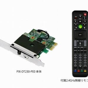 ダブルAVC録画が可能なWindows向け3波ダブルチューナーボード発売へ