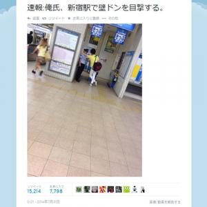 「なんかの漫画みたい」『Twitter』にアップされた「新宿駅での壁ドン画像」が話題に