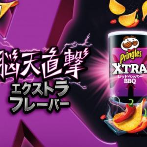 『プリングルズ』の新シリーズ第1弾はビリリと辛い『XTRAレッドペッパー BBQ』 3日間の無料配布キャンペーンもあるよ