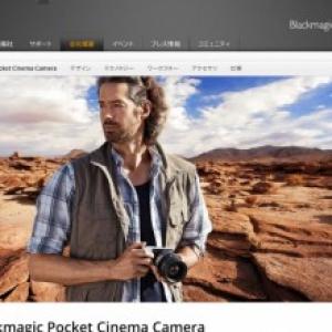 「自撮王への道」・・・・Blackmagic Pocket Cinema Camera 半額ニュースのせいで気が付いたら別のカメラを買ってしまっていたでござるの巻(8)
