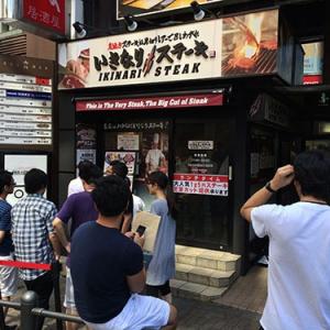 六本木の立ち食いステーキ店『いきなりステーキ』に行列が出来ているらしいので行ってみました
