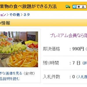 ヤフオクに「タダで果物の食べ放題ができる方法」が出品されてる(笑)