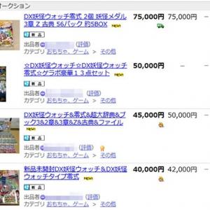 人気のおもちゃ『DX妖怪ウォッチ タイプ零式』が転売されまくり! 最高価格75000円!