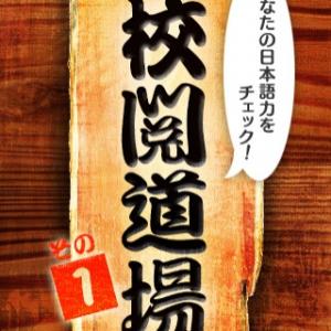日本語に勝負! 読売新聞の人気コンテンツ『校閲道場』が『iPhone』アプリに登場