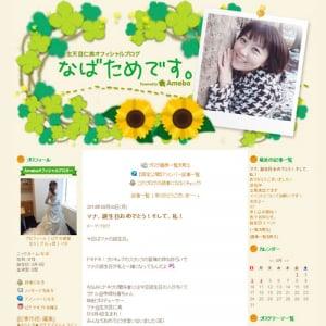 「深みのある人妻が演じられるように頑張っていきますわ!」声優の生天目仁美さんが入籍を発表
