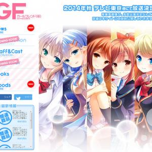 『ガールフレンド(仮)』アニメ公式サイトのソースコードにネットで大人気のあのフレーズが
