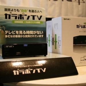 ひとつの画面で8チャンネル同時視聴が可能に 『ガラポンTV』新モデル発表会レポート