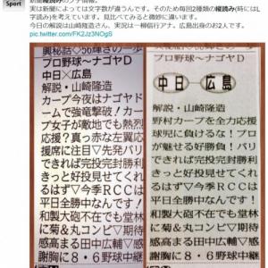 """""""原爆の日""""の『中国新聞』ラテ欄が「縦読みすると平和へのメッセージになっている」と感動の声"""