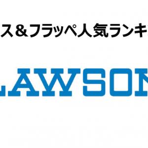【ローソン】夏に食べたいひんやりスイーツ! 人気アイス&フラッペ10[流行サキドリ]