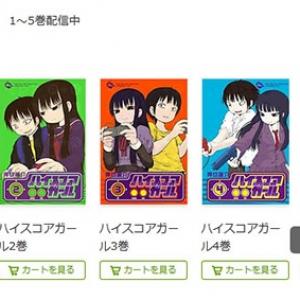 漫画『ハイスコアガール』の自主回収開始! Amazonは購入不可! BookLiveはまだ購入可能