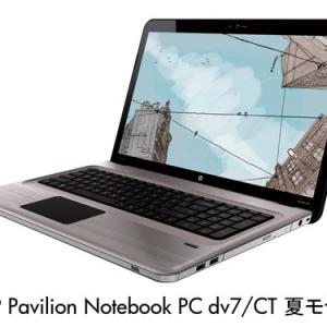 日本HPのノートPC『HP Pavillion Notebook』に『dv7/CT 夏モデル』『dm1a 夏モデル』