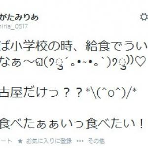 衝撃事実! 名古屋の学校給食には「ういろう」が出てくるらしい!