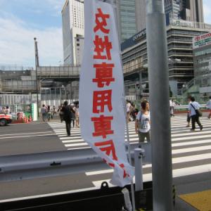 新宿で女性専用車両反対運動 実は男性が乗っても良かった事実 JR「夫婦でもカップルでも男は駄目!」