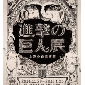 『進撃の巨人展』五感を揺さぶる展示内容一部解禁! チケット先行販売は8月9日からスタート [オタ女]