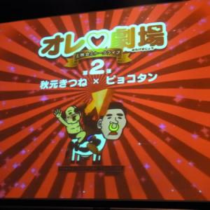 秋元きつね×ピョコタンでロボットアニメを制作!? 新プロジェクトも飛び出した『オレ劇場 2』レポート