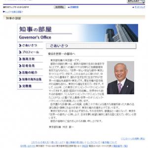 舛添都知事が都庁への批判メールに「1人のネット右翼が1000人分やってるだけ」と東スポ