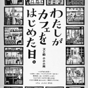 女性カフェ店主の本音の言葉集【この日のガケ書房】(8月10日)