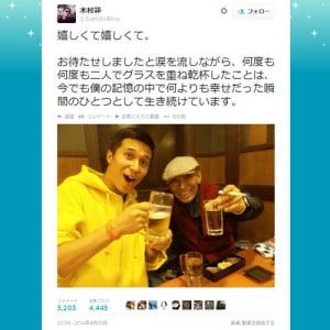 新旧ジャイアンが乾杯! 木村昴さんがたてかべ和也さんとお酒を酌み交わす画像をアップし大反響