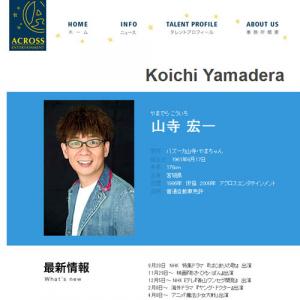 「声優もうまい!」と思うタレント 3位戸田恵子さんと5位山寺宏一さんに違和感の声も