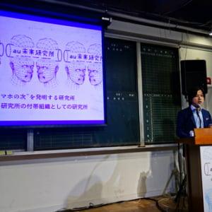 """""""スマホの次""""への模索始まる 『au未来研究所』が2014年度活動のキックオフミーティング開催"""