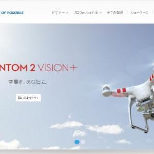 「自撮空撮王への道」・・・・現時点で最高峰のお手軽カメラ付きドローン 『DJI PHANTOM 2 VISION Plus』購入顛末記(23)