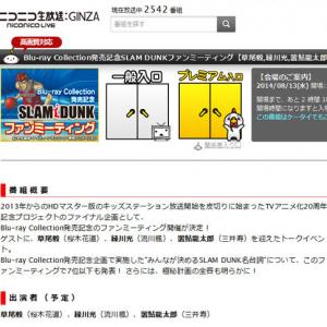 あの桜木花道・流川楓・三井寿の中の人が登場! 『SLAM DUNK』ファンミーティングがニコ生で!