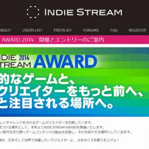 インディーゲーム開発者コミュニティが優秀作品を表彰する『INDIE STREAM AWARD 2014』開催 ゲームショウ会期中イベントで発表へ