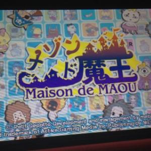 良作インディーズゲームの移植版! 3DS DLタイトル『メゾン・ド・魔王』プレイレポ