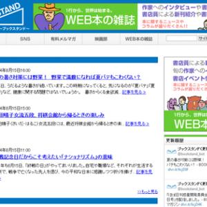 ガジェ通日誌:「新規ニュース配信:BOOKSTAND」