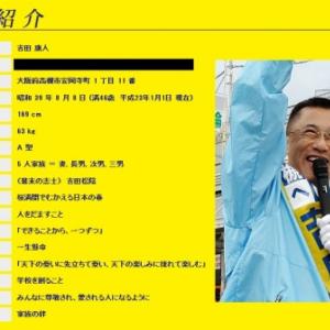 """""""死んだふり""""で小学生だました大阪市公募区長 公式プロフィールでは「嫌いなことは人をだますこと」"""