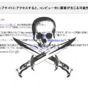 ダルビッシュ紗栄子ブログ、Googleから危険と診断?