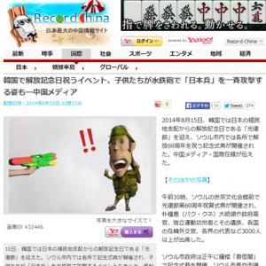 「子供たちが水鉄砲で日本兵を一斉攻撃」 韓国の解放記念日を祝うイベントが話題に