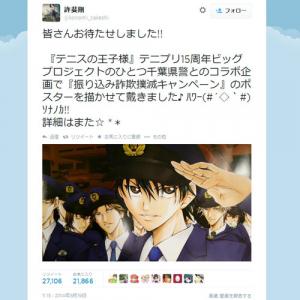 『テニスの王子様』が振り込み詐欺撲滅キャンペーンで千葉県警とコラボに『Twitter』でツッコミが