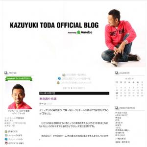 「エフシー」は蔑称!? サッカー元日本代表・戸田和幸氏がJリーグ解説の失敗をブログで反省