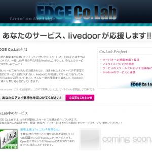 開発者の強い味方『EDGE co.Lab』が始動!