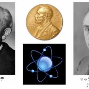 第54回ノーベル物理学賞 ボルン「量子力学の確率解釈」、ボーデ「コインシデンス法」