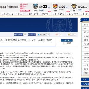 サッカー天皇杯でジャイアントキリング頻発! 横浜F・マリノスは特別ユニフォーム発送前に敗退
