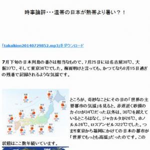 時事論評・・・温帯の日本が熱帯より暑い?!(中部大学教授 武田邦彦)
