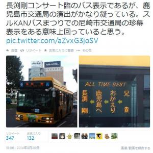 「鹿児島の 兄貴が 帰ってきた」 長渕剛コンサート会場への鹿児島市営バスの表示がスゴイ