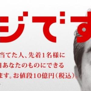 """文化放送が""""1日限定で文化放送をあなたのものにできる権利""""を販売 ただし10億円"""