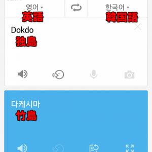 韓国の翻訳サービスで「dokdo」を「竹島」と翻訳し問題に! 韓国ネットユーザーが怒り修正させる事態に