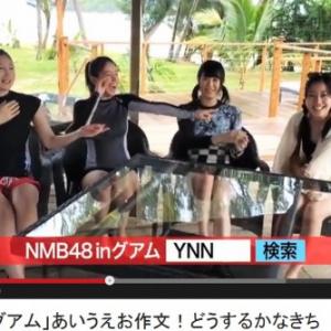 """NMB48 in グアム!""オフ動画第2弾が公開 ハミられた門脇佳奈子さんの命運やいかに!?"